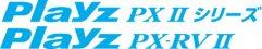 Playz PXⅡシリーズ
