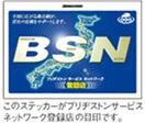 このステッカーがブリヂストンサービスネットワーク登録店の目印です。
